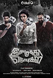 Imaikkaa Nodigal subtitles English | opensubtitles com