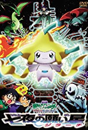 Pokemon Jirachi Wish Maker Subtitles Hebrew Opensubtitles Com